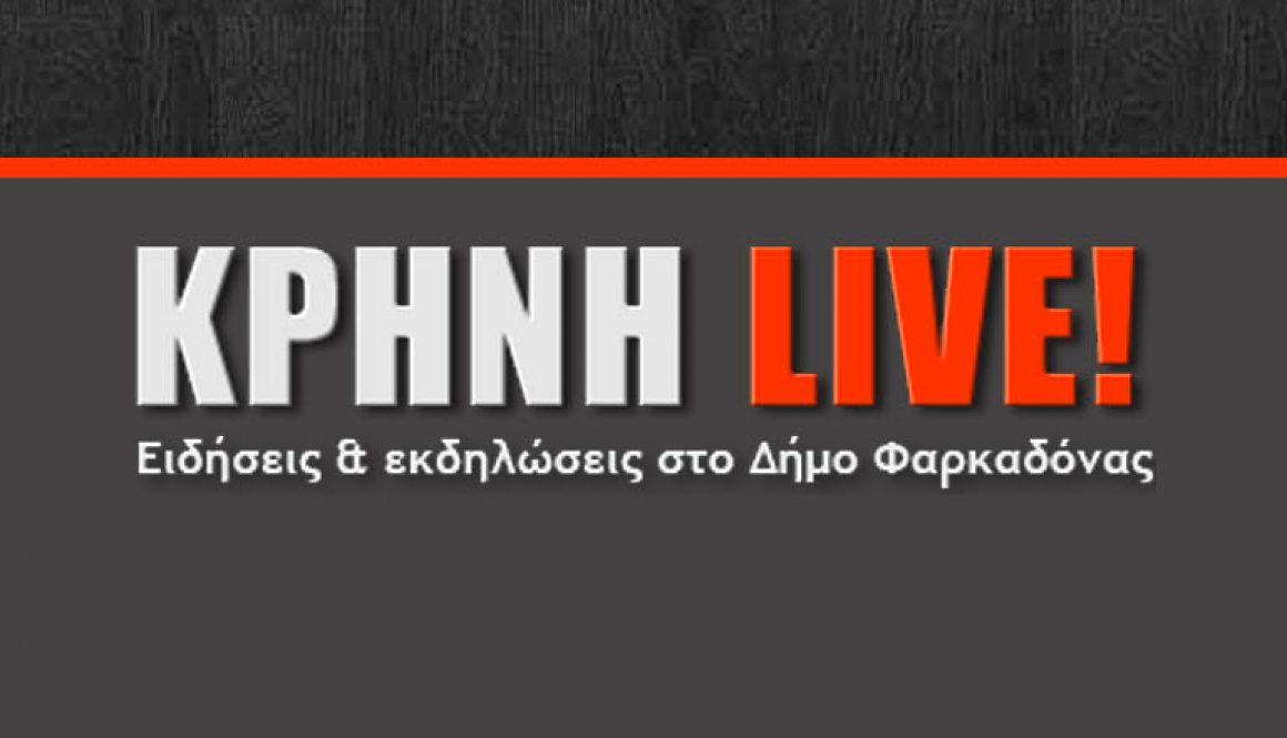 krini_live kiriakosgp