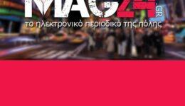 mag24-kiriakosgp