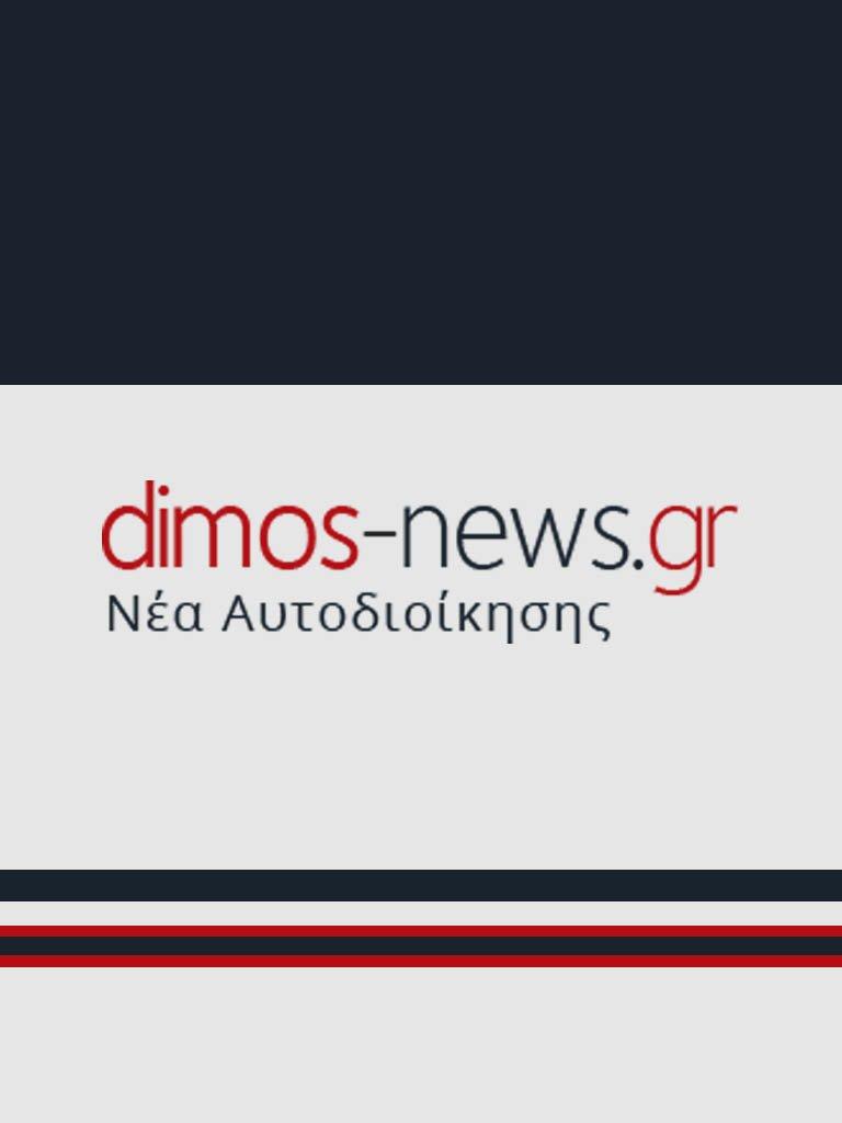 dimos news