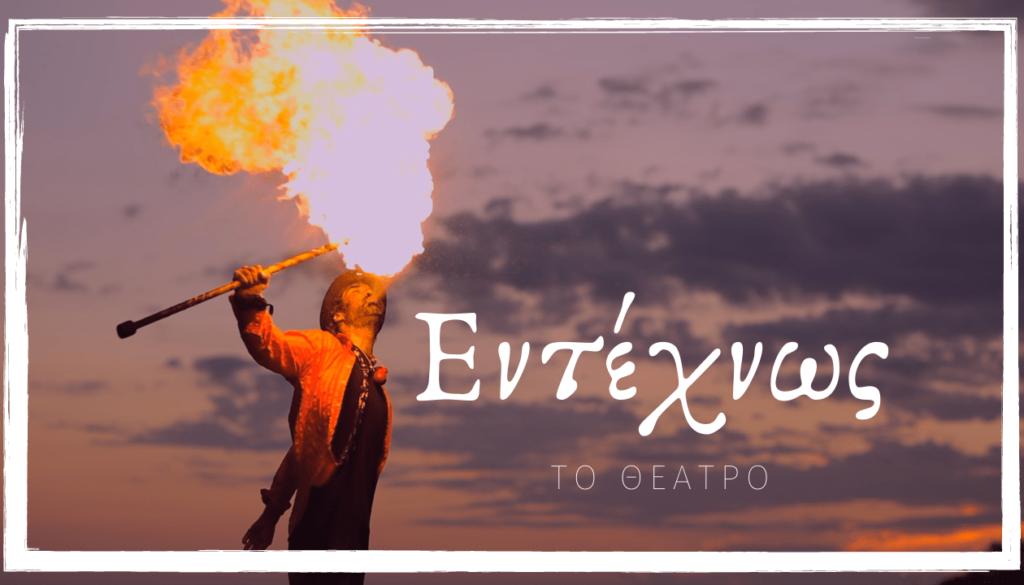 to-θeatρo